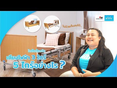 เตียงผู้ป่วยไฟฟ้า 3 ไกร์ต่างกับ 5 ไกร์ รู้คำตอบก่อนเลือกซื้อ!!(by elife)