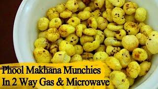फूल मखाना। Makhana Snack   Makhana Namkeen Recipe   Microwave Makhana Recipe   Benefits of Makhana  