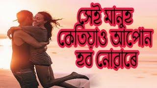 সেই মানুহ কেতিয়াও আপোন হব নোৱাৰে  ||Red Fm Love story || Rj pahi love story ||
