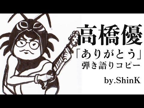 高橋優 - ありがとう 弾き語りコピー