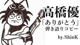 高橋優 - ありがとう 弾き語りコピー 優 検索動画 26