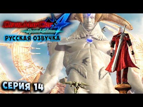 ДАНТЕ ПРОТИВ СПАСИТЕЛЯ! Devil May Cry 4 Special Edition русская озвучка серия 14 thumbnail