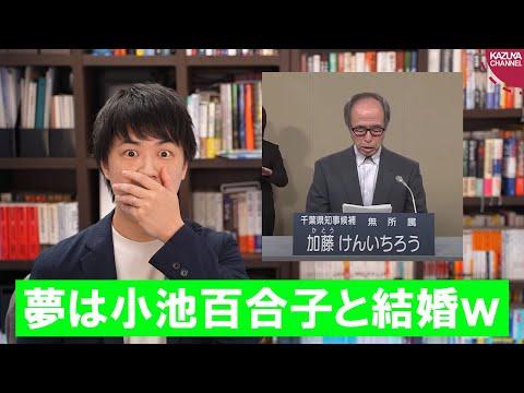 2021/03/10 千葉県知事選挙候補者、小池百合子都知事と結婚する夢を語る