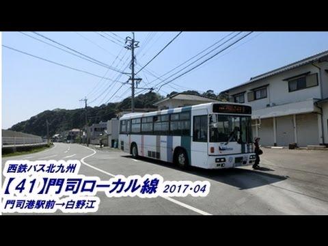 西鉄バス北九州【41】門司ローカ...