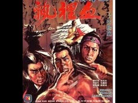 Тайное кунг фу Шаолиня ( Боевые искусства, Картер Вонг, Кунг фу, 1976)