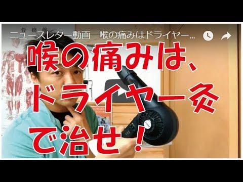 ニュースレター動画 喉の痛みはドライヤーで治せ大阪府 腰痛