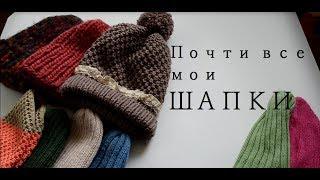 Почти все мои шапки ★ Обзор моделей ★ Результаты носки ★ Пряжа ★ Советы ★ Бесплатный мастер-класс