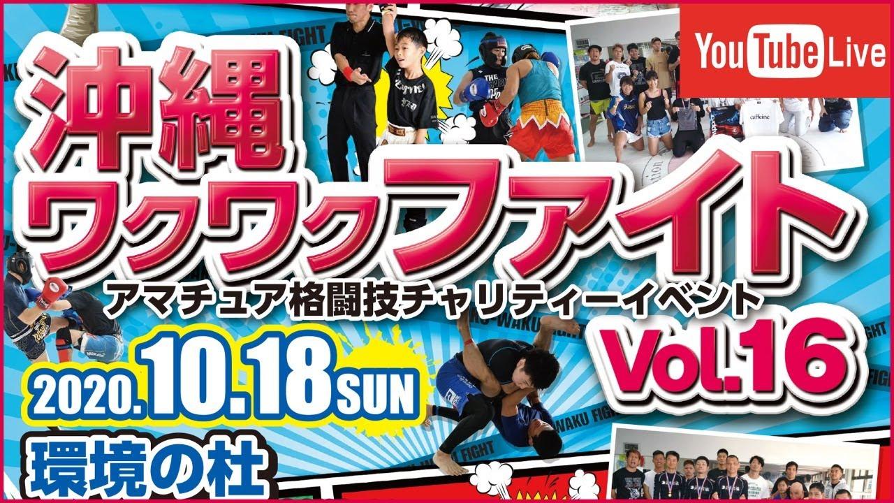 アマチュア格闘技イベント参加レポ