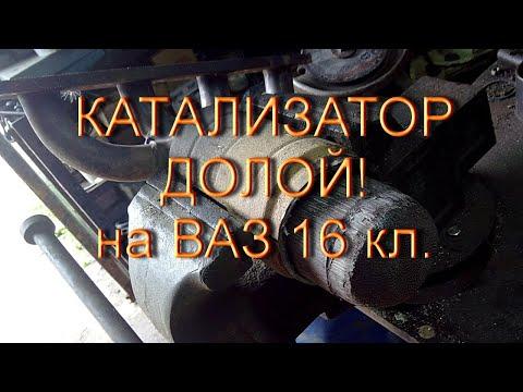 ВАЗ 2110 Эбу М73 - Прошивка на Евро 2 и удаление катализатора - Смешные видео приколы