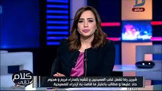 كلام تانى| شيرين رضا تشعل غضب المسيحيين بتشبها بالعذراء مريم وهجوم حاد عليها
