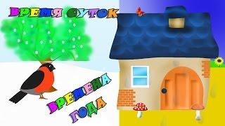 Время суток, времена года. Развивающий мультфильм для детей(, 2015-09-05T09:14:49.000Z)