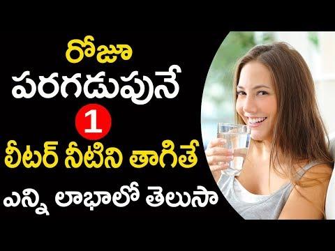 రోజూ పరగడుపునే 1 లీటర్ నీటిని తాగితే ఎన్ని లాభాలో తెలుసా/Telugu Health Tipes