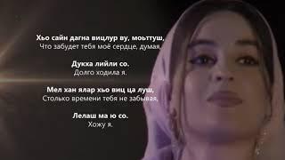 Хава Ахмадова - Дагна везнарг. Чеченский и Русский текст.