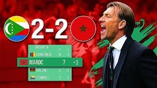 LE MAROC DISQUALIFIÉ DE LA CAN 2019 ? ANALYSE MAROC VS COMORES 2-2