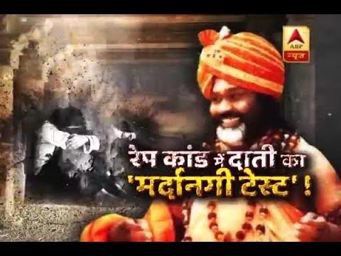 Sansani: Daati Maharaj CRIES BADLY During Police Investigation | ABP News