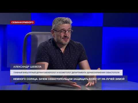 НТС Севастополь: Главный дерматолог Севастополя рассказал, зачем защищаться от солнца зимой