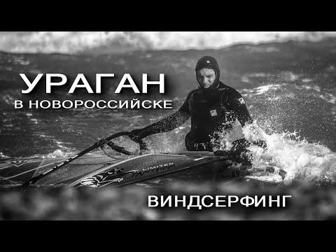Ураган в Новороссийске  Виндсерфинг в ветер 35 мс 140 кмч