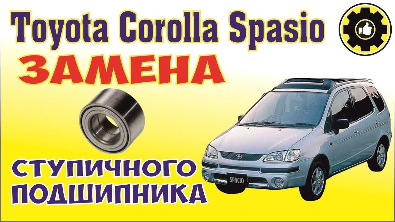 Тойота Королла. Замена подшипника ступицы. (#AvtoservisNikitin)