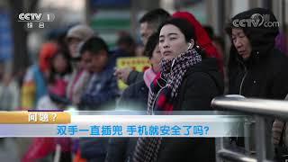 《生活提示》 20200122 手机放外套兜最易被偷| CCTV