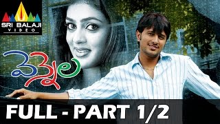 Vennela Telugu Full Movie Part 1/2 | Raja, Parvati Melton, Sharwanand | Sri Balaji Video