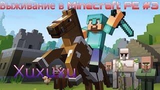 Выживание в Minecraft PE #3