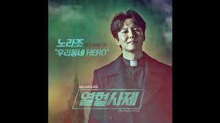OST Part 1 - The Fiery Priest \