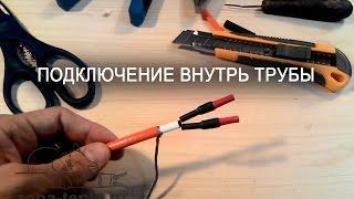 Греющий кабель внутри трубы подключение(В этом видео рассказывается как собрать комплект греющего кабеля внутрь трубы. Содержание: 00:27 - состав..., 2016-03-29T14:01:22.000Z)