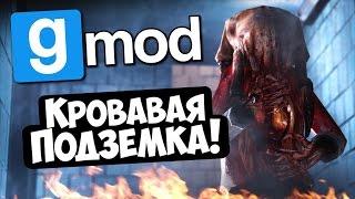 Кровавая подземка - Garry s Mod Gmod