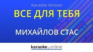Все для тебя - Стас Михайлов (Karaoke version)