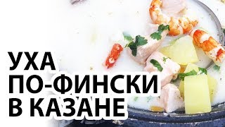 Уха по-фински в казане (Пошаговый рецепт)