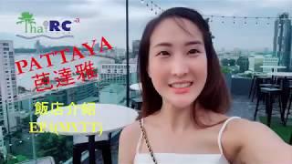 邁特海灘酒店(Mytt Beach Hotel)  泰國芭達雅飯店介紹EP.1