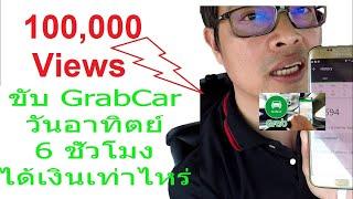 Vlog : Grabcar1 ขับ Grab 6ชั่วโมงได้เงินเท่าไหร่