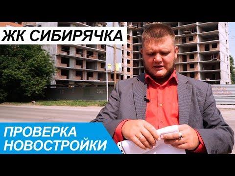 Жилой комплекс Сибирячка в Новосибирске