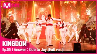 Download [풀버전] ♬ Answer : Ode to Joy - 에이티즈(ATEEZ)