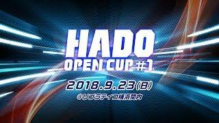 【生中継!】HADO OPEN CUP #1