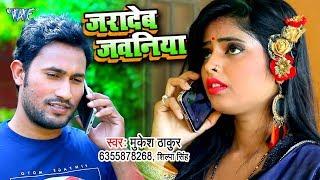 Mukesh Thakur का नया सबसे हिट गाना 2019 - Jaradeb Jawaniya - Bhojpuri Song 2019