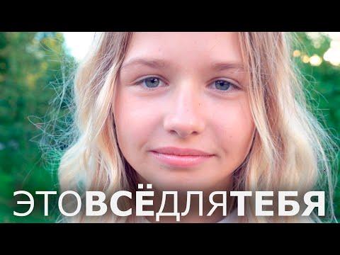 ЭТО ВСЁ ДЛЯ ТЕБЯ - Cover by Полина Васильева и Кукутики / Jonas Brothers - Sucker