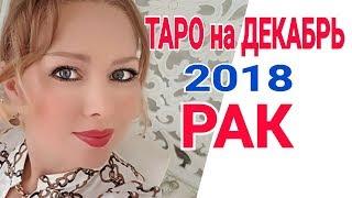 РАК ТАРО на ДЕКАБРЬ 2018