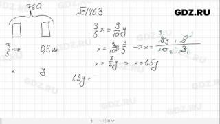 № 1463- Математика 6 класс Виленкин