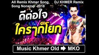 Chan Rasina ,Club Remix Dance,Break Mix 2018,All Remix Song,DJ Khmer Remix,djmkoremix,