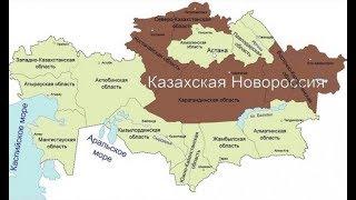 БУДЕТ ВОЙНА МЕЖДУ РОССИЕЙ И КАЗАХСТАНОМ.КАЗАХСКИХ ЛИДЕРОВ, КАК НА УКРАИНЕ,США ЗАСТАВЯТ НАПАСТЬ НА РФ