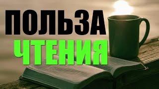 ПОЛЬЗА ЧТЕНИЯ КНИГ Зачем нужно читать