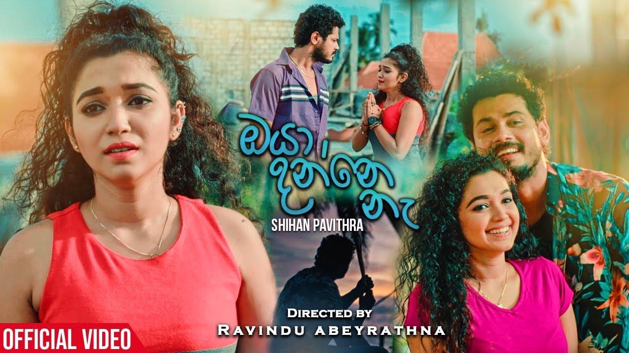 Oya Danne Na - Shihan Pavithra Official Music Video 2019 | New Sinhala Music Videos 2019