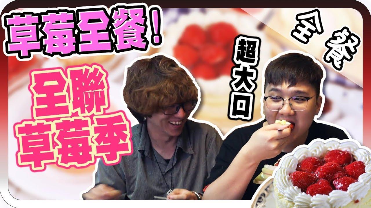 草莓吃到飽!全聯草莓季全餐!!【黑羽 凱洛】 - YouTube