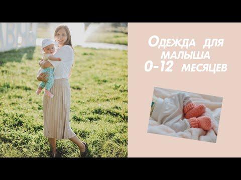 Одежда для малыша на лето и осень. Какую одежду лучше купить новорожденному