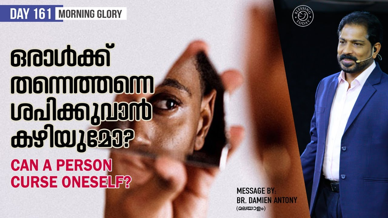 Download Can A Person Curse Oneself? | Malayalam Christian Deliverance Message | Morning Glory - 161