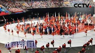 [中国新闻] 全国第十届残运会暨第七届特奥会隆重开幕   CCTV中文国际