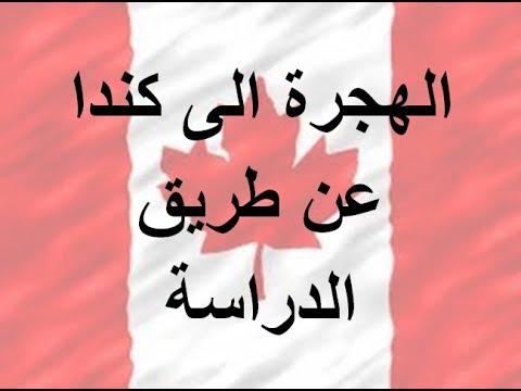 الهجرة الى كندا عن طريق الدراسة Immigration To Canada Via Studying صوت كندا