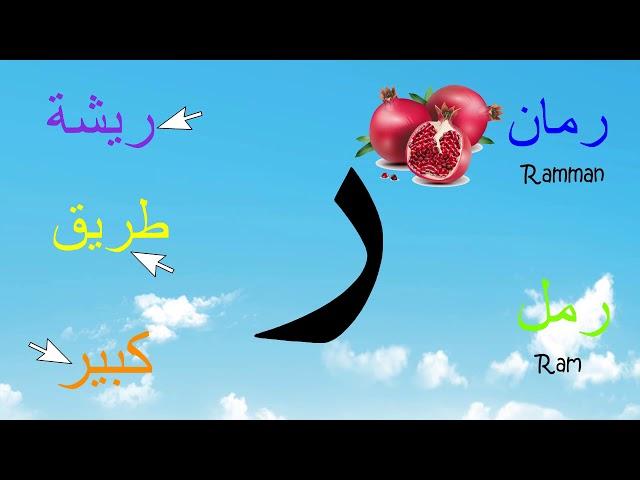 Arabic Alphabet Series - The Letter Ra - Lesson 10