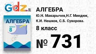 № 731- Алгебра 8 класс Макарычев